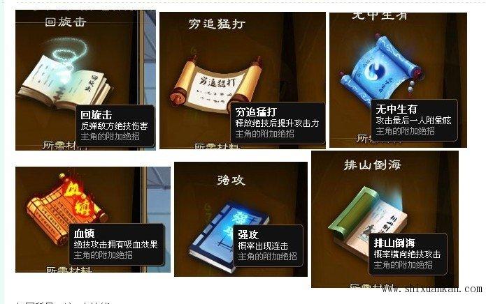 神仙道新六绝技图